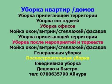 Уборка квартир, уборка домов, генеральная уборка, после строительная в Бишкек