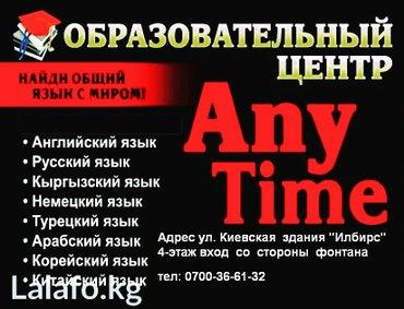 В образовательный центр any time  срочно требуется учитель немецкого,  в Бишкек