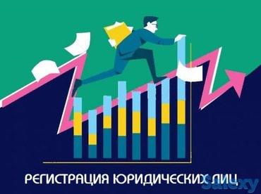 сантехнические услуги в Кыргызстан: - По регистрации, перерегистрации и ликвидации ОсОО, ОсДО, МКК, ОФ, ОО