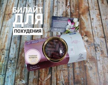 👗Билайт 40 капсул для похудения в Бишкек