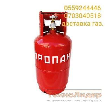 Доставка газ пропан! 10-20 кг, работаю без выходных! Бишкек!