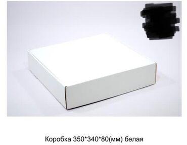 Продаются коробки из гофро картона. Внутри и снаружи белого цвета