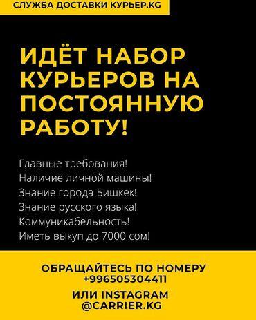 Работа - Кыргызстан: Внимание внимание внимание открыты вакансии