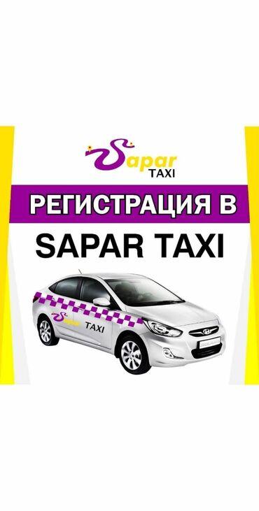 Водитель такси. С личным транспортом. (C)