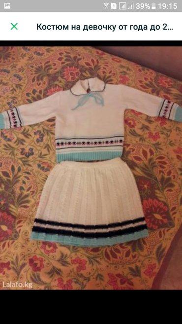 Костюм на девочку от года до двух лет. состояние хорошее в Бишкек