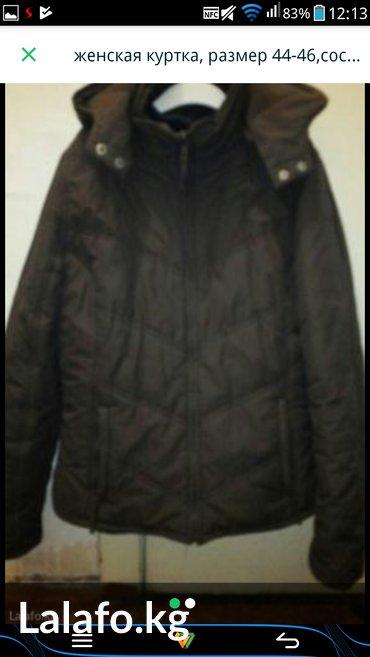 Куртка женская,б/у,размер 44-46,коричневая. в Бишкек