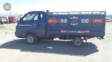 Портер такси Бишкек переезды домов в Бишкек