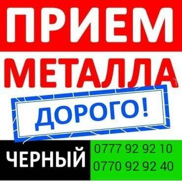 готовая сумка в роддом купить в Кыргызстан: Куплю черный металл. Дорого