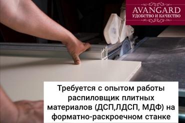 Требуется распиловщик лдсп в Бишкек