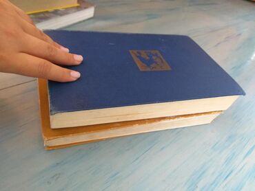 чоочун-киши-2-китеп в Кыргызстан: Книга Манас 2 тома ( книга 1, 2)