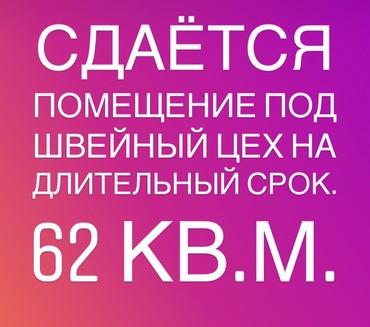 Аренда коммерческой недвижимости в Бишкек: Находится в районе 12 мкр в сторону гор, выше университета АУЦА