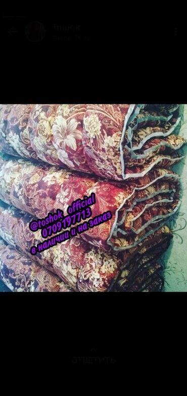 уй було жана тошок сырлары в Кыргызстан: ТошокКызга сепБазар баасынан ылдый баадаКачество люкс(базардан