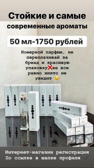 Дорогие АромалюбителиПринимаю заказы на парфюми Линию Алое