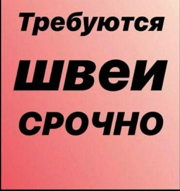Швеи - Опыт работы: Больше 6 лет опыта - Бишкек: Советская/Фере