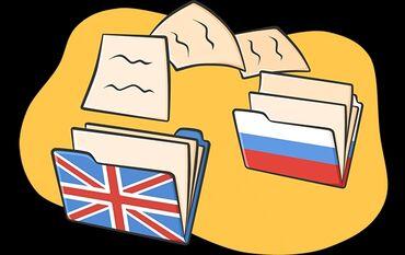 Обучим русскому и английскому языку от А до Я.Репетиторы а также препо