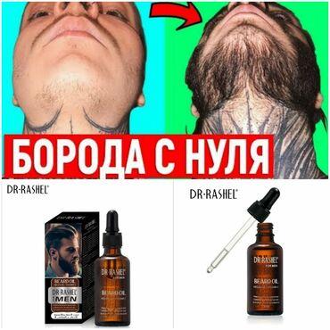 Другое в Таджикистан: Beard OIL ARGAN OIL + VITAMIN EСодержит оливковое масло и