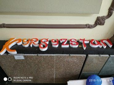 Изделия из пенопласта в Бишкек
