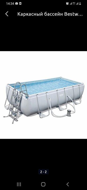 дом с бассейном бишкек в Кыргызстан: Продаем каркасный бассейн длина 4 метра длина 2 метра высота 1 метр