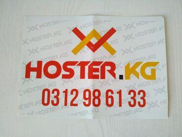 Подарочный сертификат от hoster.kg на 3 месяца виртуального хостинга