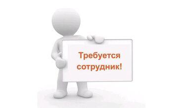 полиграф бишкек in Кыргызстан   САНТЕХНИКТЕР: ВНИМАНИЕ!!! СРОЧНО!!! В полиграфическую фирму требуется работник-парен