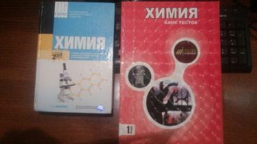 Kitab, jurnal, CD, DVD Gəncəda: Красный банк тестов по химии в Гяндже 3 ман.и тестовые задания