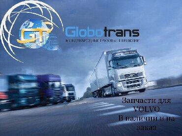 запчасти на прицепы в Кыргызстан: Оригинальные и неоригинальные запчасти для европейских грузовиков в