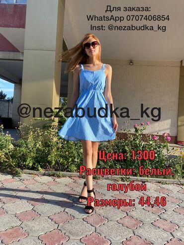 Градация лекал мужской одежды - Кыргызстан: Добро пожаловать в магазин женской одежды НЕЗАБУДКА