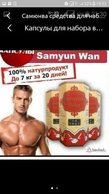 Набор веса оригинал 100%гарантия доставка по Бишкек бесплатно в Беловодское