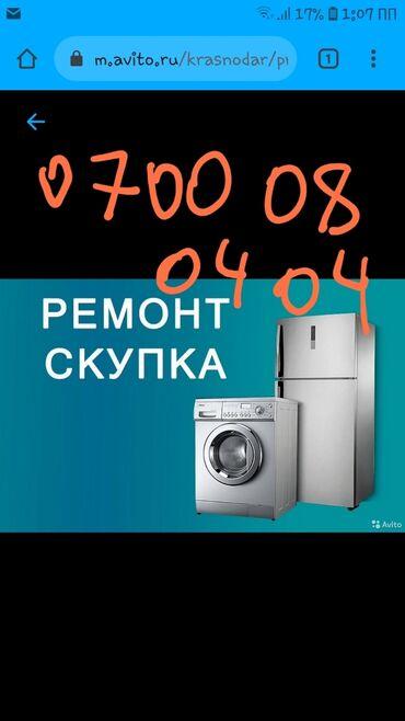 заправка газовых баллонов бишкек in Кыргызстан | ГАЗОВЫЕ БАЛЛОНЫ: Ремонт | Холодильники, морозильные камеры | С гарантией