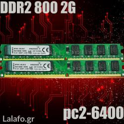2 τεμαχια Description  AMD dedicated memory DDR2 800 2G desktop memory σε Πέλλα