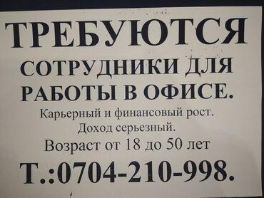 Поиск сотрудников (вакансии) - Кыргызстан: Оператор Call-центра. Без опыта. Сменный график