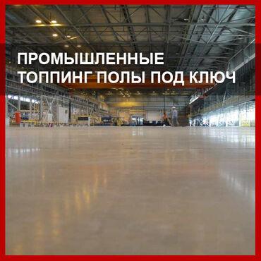 Бетонные работы - Кыргызстан: Стяжка | Монтаж, Гарантия, Бесплатная консультация