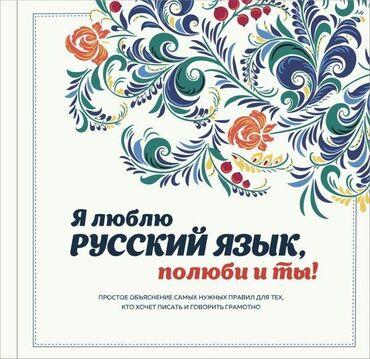 rus dili - Azərbaycan: Xarici dil kursları | Rus | Böyüklər üçün, Uşaqlar üçün | Danışıq klubu, Diplom, sertifikat, Abituriyentlər üçün