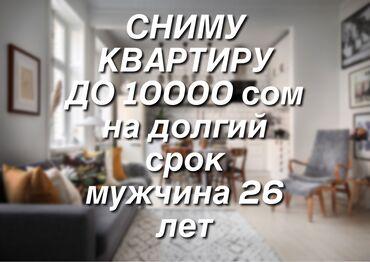 запчасты иж в Кыргызстан: Сниму квартиру в восточных районах тунгуча  учкун  рухий мурас  на дол
