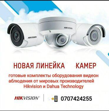 видеокамера panasonic ag ac8ej в Кыргызстан: Видеонаблюдениеакция!!!при заказе больше 5 камер, 1 камера в