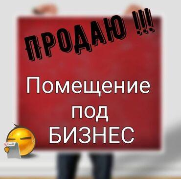 Пк в рассрочку - Кыргызстан: Продаю: нежилое помещение, в районе физприборов, советская скрябина