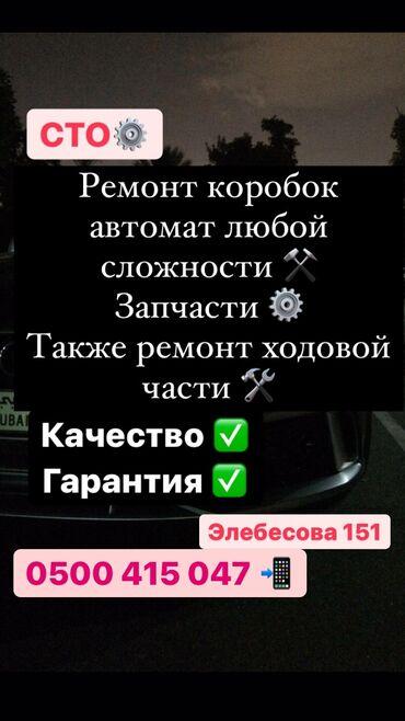 сколько стоит ремонт акпп in Кыргызстан   СТО, РЕМОНТ ТРАНСПОРТА: Сервисное ТО, Тормозная система, Подвеска   Изготовление систем автомобиля