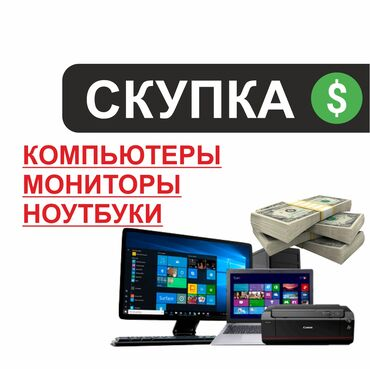 купить материнку для компьютера в Кыргызстан: Скупка компьютеров. Скупка ноутбуков.Скупка мониторов.- компьютеры.-