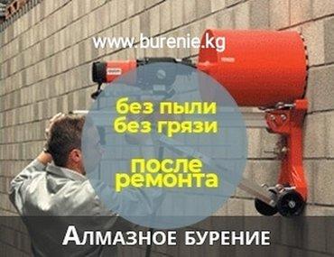 пневматическая винтовка в бишкеке в Кыргызстан: Алмазное бурение в Бишкеке. Алмазное сверление в Бишкеке. Отверстие