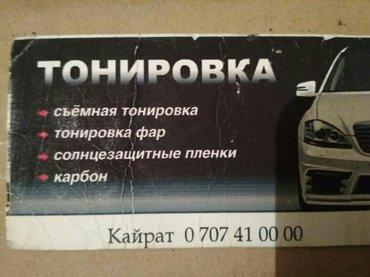 Тонировка стекол автомобиля на выезд качества гарантия в Бишкек