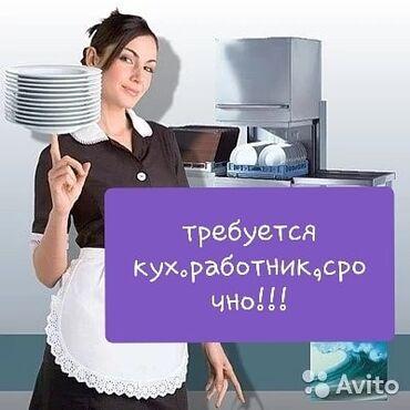 туалетный столик с подсветкой бишкек в Кыргызстан: Срочно требуется разнорабочая в столовую !!! С 10:00 до 18:00