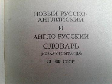 журналы на английском в Кыргызстан: Продается русско-английский англо-русский словарь 70 000 слов