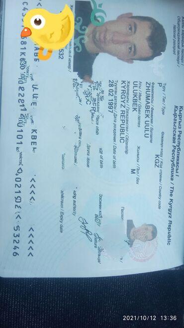 бюро находок бишкек инстаграм in Кыргызстан   ИНТЕРНЕТ РЕКЛАМА: Нашел паспорт Джумабек у. Улукбек отдам даром в г. Кант