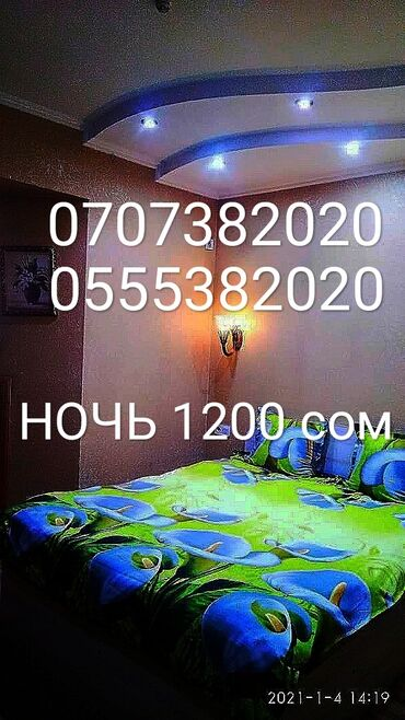 Недвижимость - Таш-Мойнок: Гостиница. Квартира посуточно. Сказка. Фото настоящие 100%. Квартира