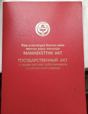 8 соток, Срочная продажа, Красная книга
