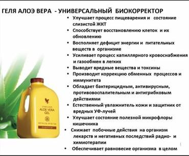 Очищение кишечника в Бишкек