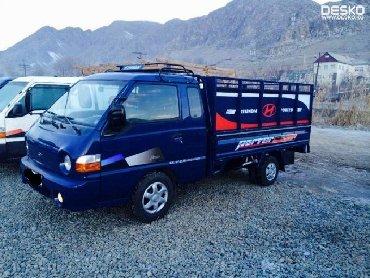 Грузовой перевозки - Кыргызстан: Портер По городу | Борт 2 кг. | Вывоз бытового мусора