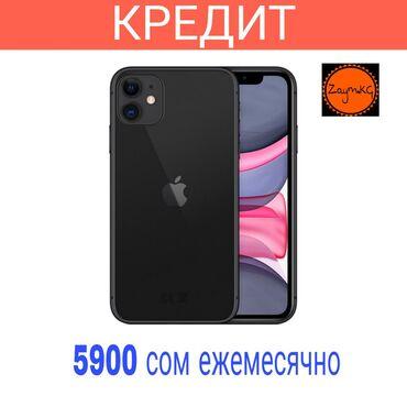 Apple Iphone в Кыргызстан: Купить iPhone 11 (128 Гб) в кредит. (Стоимость указана из расчета
