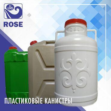 Rose Comoany реализует оптом пластиковые канистры, предназначенные для