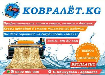 раковина для мойки головы в Кыргызстан: Стирка ковров   Ковролин, Палас, Ала-кийиз   Самовывоз, Бесплатная доставка